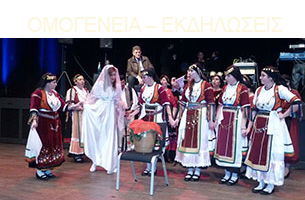 ΟΜΟΓΕΝΕΙΑ - ΕΚΔΗΛΩΣΕΙΣ